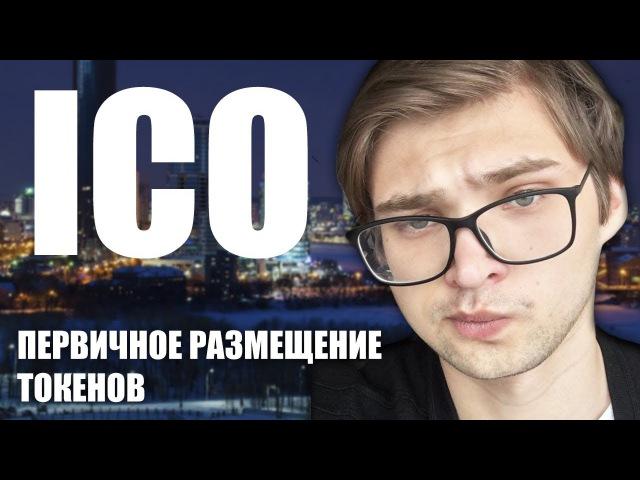 ЧТО ТАКОЕ ICO — зачем его проводят и как в него инвестировать (Блокчейн 101)