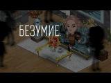 OXXХYMIRON И ЛСП - БЕЗУМИЕКЛИПАВАТАРИЯ