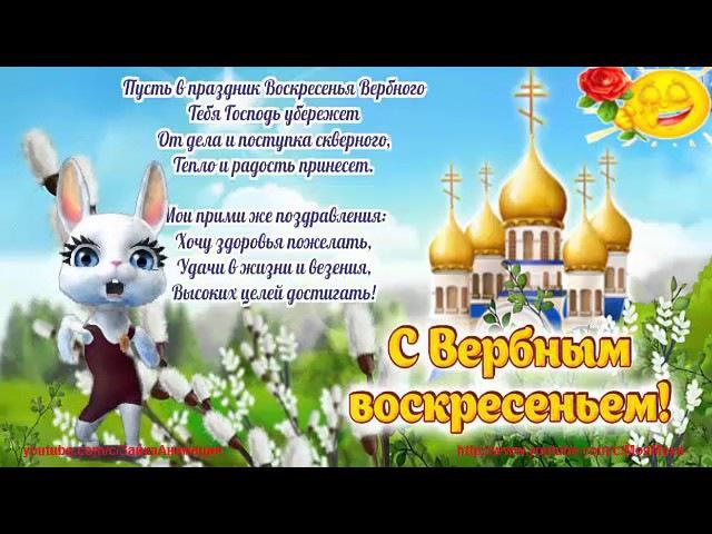 ZOOBE зайка Самое Весёлое Поздравление с Вербным Воскресеньем