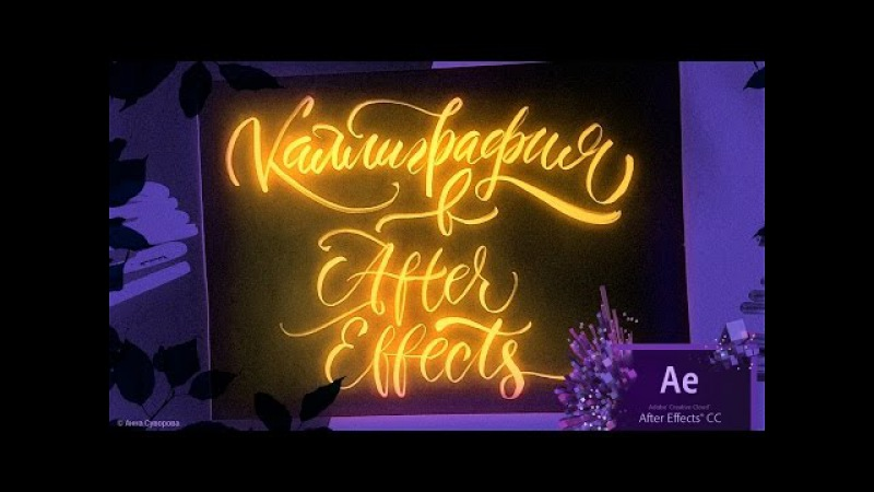 CALLIGRAPHY IN AFTER EFFECTS