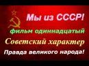 СССР ☭ Правда великого народа ☆ Советский характер фильм одиннадцатый ☭ Киноэпопея