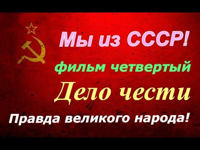 СССР Правда великого народа ☆ Дело чести фильм четвертый ☭ Киноэпопея