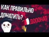 Как правильно пополнять счет | MerryProject.ru