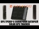 Solar GPS Tracker видеообзот от GPS4YOU