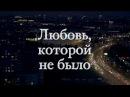 Х/ф Любовь, которой не было HD 2015 Мелодрама @ Русские сериалы