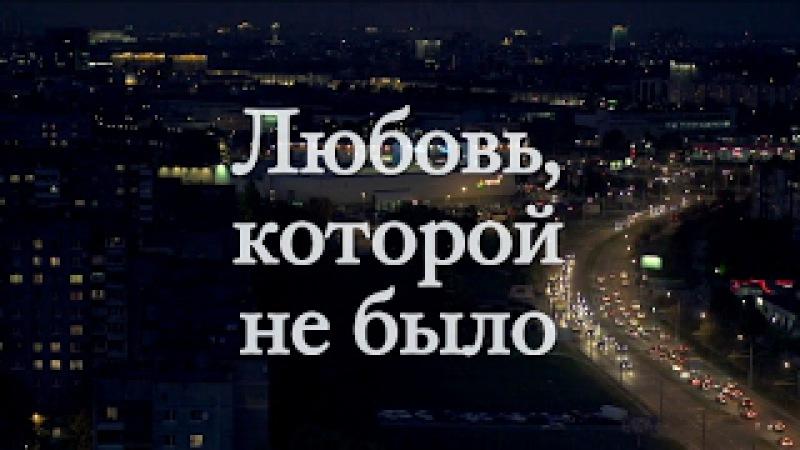 Хф Любовь, которой не было (HD) (2015) Мелодрама @ Русские сериалы