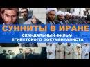Как живут сунниты в шиитском Иране. Скандальный фильм египетского документалиста