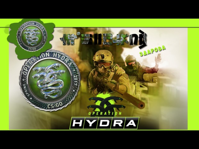 Hydra Operation ОБНОВЛЕНИЕ CS:GO/Новая операция, обзор