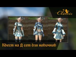 Квест на Д сет для новичков ( Лунный Рыцарь ) Lineage 2 Classic