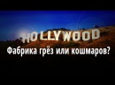 Голливуд - фабрика грёз или кошмаров 20