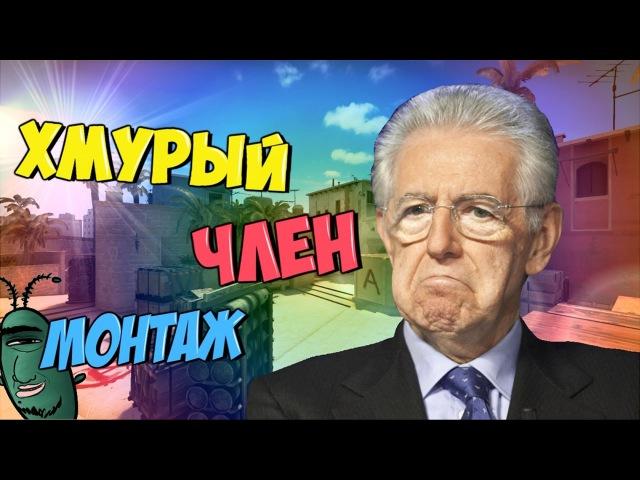 Монтаж - Хмурый член (Морган, Труман, Сасидж, Руди)