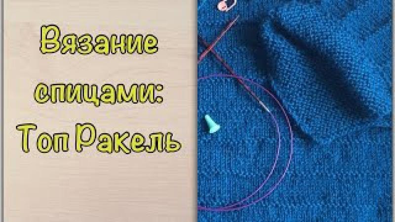 Вязание спицами: Топ Ракель от Ким Харгривс.