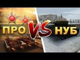 Танки Онлайн - ПРО против НУБА Tanki Online - Pro vs Noob