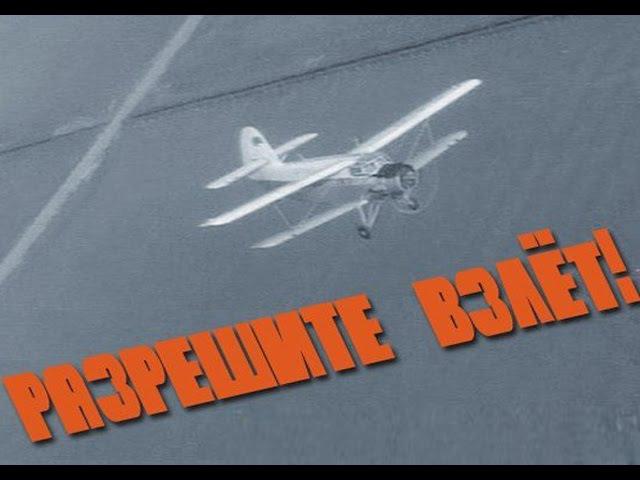 Разрешите взлёт 1971. Фильм о буднях пилотов ГА СССР » Freewka.com - Смотреть онлайн в хорощем качестве
