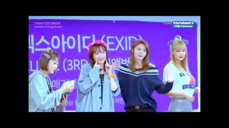 [4K] 170507 EXID 인천 팬싸인회 벌칙수행(?) 직캠 (Incheon Fansign Event Fancam)