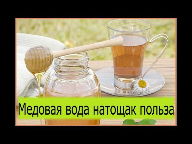 МЕДОВАЯ ВОДА натощак польза Почему утром стоит выпивать стакан воды с медом на тощак