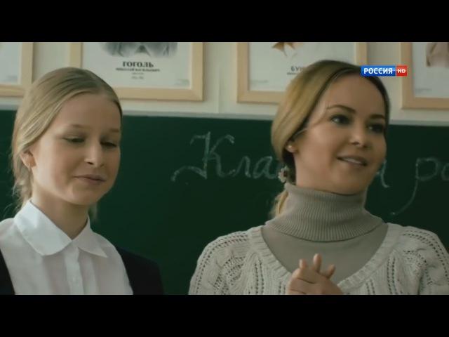 РОМАН с УЧИТЕЛЕМ 2017 Русские Мелодрамы