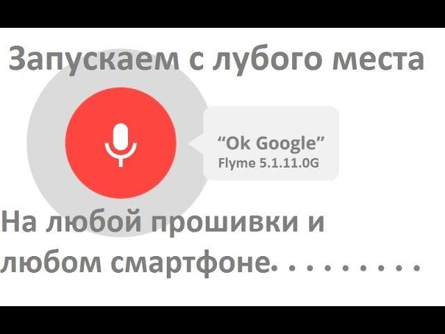Ok Google - Заставляем работа с любого места, на любой прошивке (так же и на Flyme 5.1.11.0G)