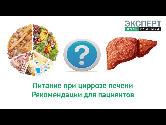 Печень диета  5