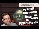 Реакция Куплинова на Джорджа из Papers Please