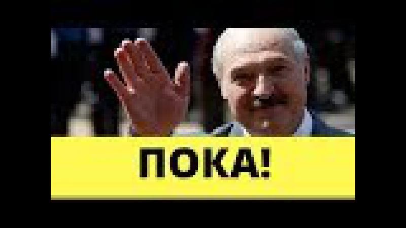 Лукашенко хочет тихо уйти в 2020 году НИН 13