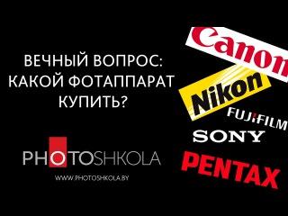 Какой фотоаппарат выбрать начинающему фотографу?