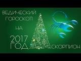 Ведический гороскоп для знака Скорпион на 2017 год.
