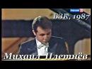 Михаил Плетнёв (ф-но), БЗК, 1987 г.: 21-я соната Аврора Бетховена и 12-я Венгерская рапсодия Листа