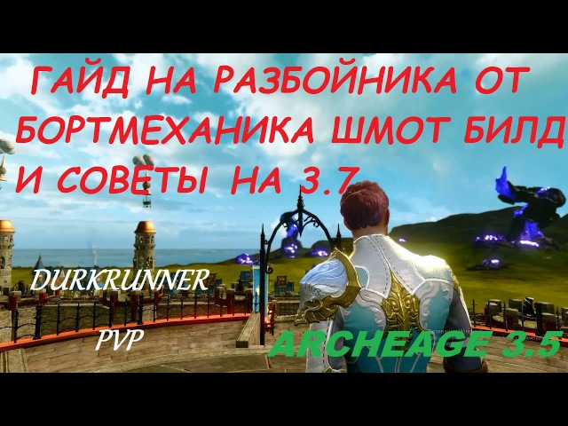 ArcheAge 3.5 ГАЙД НА РАЗБОЙНИКА ОТ БОРТМЕХАНИКА ШМОТ БИЛД И СОВЕТЫ НА 3.7 (DARKRUNNER PVP)