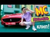 МС ПЕЛЬМЕНЬ - МОЯ ЖИТУХА (премьера клипа, 2017)