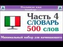 Итальянский язык . 500 слов по темам .Часть 4 . Словарь 500 итальянских слов