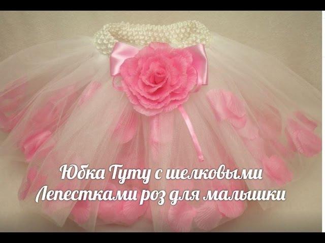 Юбка Туту с Лепестками Роз / Tutu Skirt with Beautiful Rose - DIY/Tutorial / Flower. Часть 1.