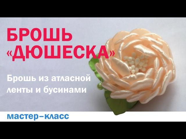 Брошь Дюшеска, канзаши/DIY How make a brooch