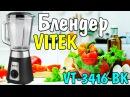 Блендер VITEK VT 3416 BK РАСПАКОВКА ОБЗОР И ТЕСТЫ дешево и сердито