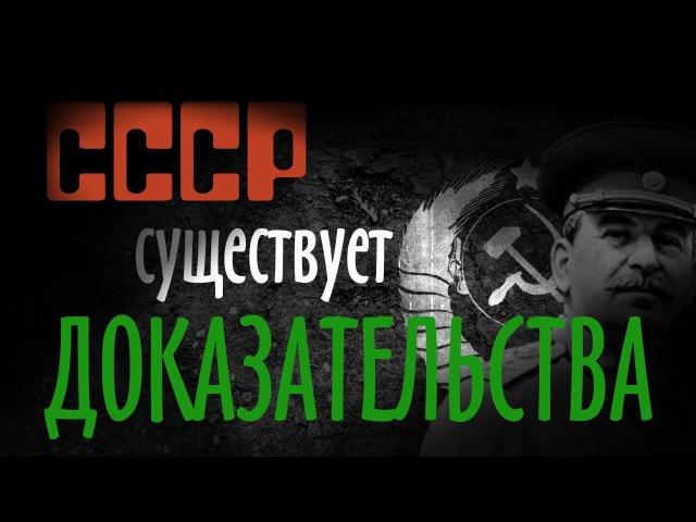 РФ колония США а СССР существует не веришь Колониальный статус РФ за 8 минут