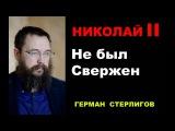 Николай II не был свержен. Герман Стерлигов.