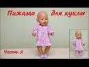Как сшить пижаму на куклу Беби Борн часть 2