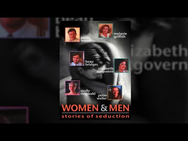 Женщины и мужчины: Истории соблазнений. Новеллы об отношениях МУЖЧИНЫ И ЖЕНЩИНЫ. Мелодрама