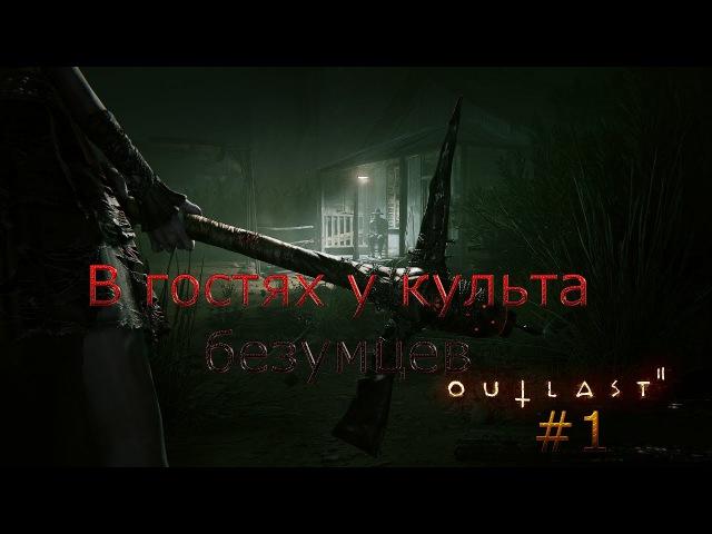 Outlast 2 1 (В гостях у культа безумцев) Прохождение на Кошмаре