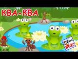 КВА-КВА. Лесная мульт-песенка видео для детей. Наше ВСЁ!