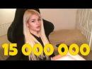 ДОНАТ 15 000 000 РУБЛЕЙ НА СТРИМЕ самый большой в мире