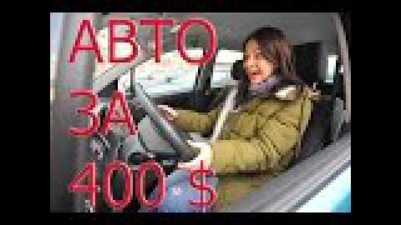 Автомобиль в Польше за 400 $