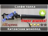 Самая дешевая селфи палка монопод с Aliexpress | Bagin Live