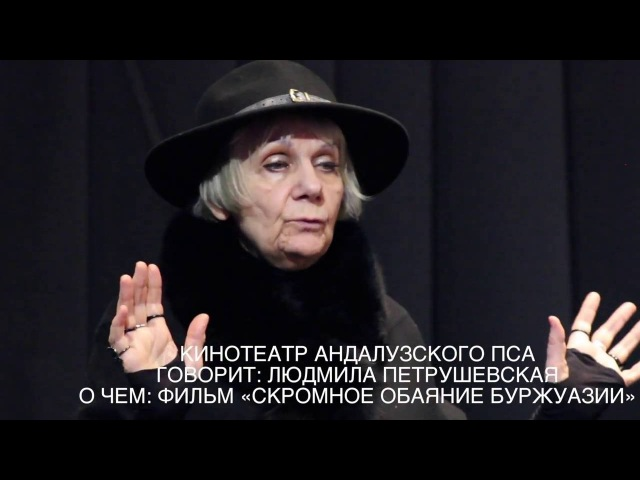 Людмила Петрушевская о фильме Луиса Бунюэля «Скромное обаяние буржуазии»