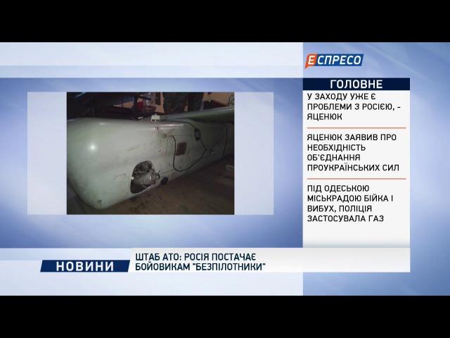 Штаб АТО: Росія постачає бойовикам безпілотники