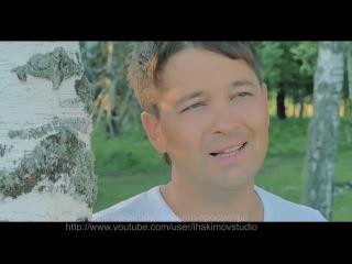 Клип Ильдара Хакимова  «Бэхет бит ул!»БАШКИРСКИЕ И ТАТАРСКИЕ ПЕСНИ