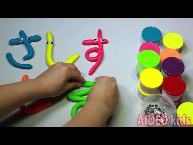 ねんどでひらがな五十音 Japanese alphabet Play Doh