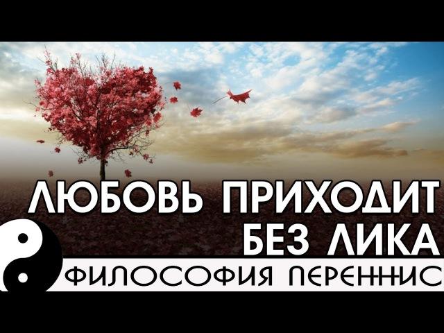 Любовь приходит без лика. (Аудиокнига «Философия Переннис», NikОsho)