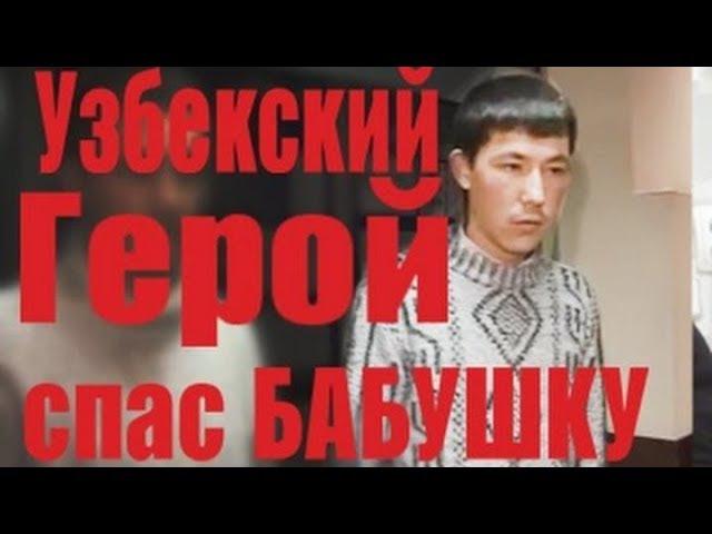 Узбек, спас бабушку а журналисты издеваются над ним