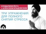 Кундалини йога с Алексеем Владовским: Три упражнения для полного снятия стресса